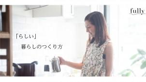 """リノベ不動産、""""「らしい」暮らしをつくる""""WEBマガジンをリリース"""