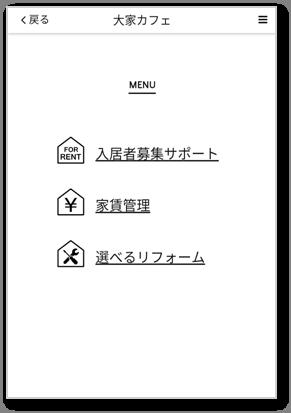 不動産オーナーの3つの課題がスマホ1台で解決できる「大家カフェ」のメニュー画面