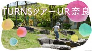 UR都市機構、奈良移住・交流体験ツアーを実施 『ターンズ』とタイアップ