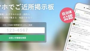 ご近所SNSマチマチが文京区と連携、地域コミュニティ活性化