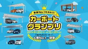 三協立山、1番人気の車庫商品を決定する「カーポートグランプリ」を開催