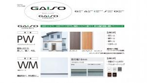 城東テクノ、新外装部材ブランド「GAISO」立ち上げ