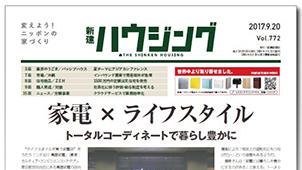 【新建ハウジングちょっと読み!】家電×ライフスタイル-9月20日号