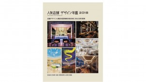 新刊『人気店舗デザイン年鑑2018』