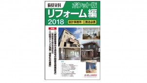 新刊『積算資料ポケット版リフォーム編2018』
