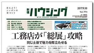 【新建ハウジングちょっと読み!】工務店が「総展」攻略-9月30日号