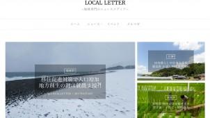 """地域の取り組み・移住情報を発信する""""LOCAL LETTER""""がオープン"""