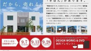 """""""感性価値""""を上げる「デザイン住宅実践情報公開セミナー」を開催"""