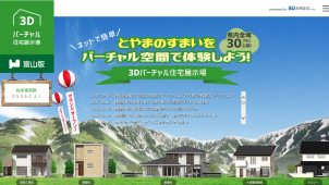 福井コンピュータ、「3Dバーチャル住宅展示場」の富山版を公開