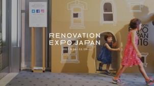 リノベーションEXPO JAPAN 2017、全国8エリア16都市で開催
