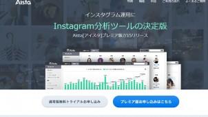 Instagram専門分析ツール「Aista」利用企業が3000社を突破