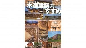 新刊『ここまでできる 木造建築のすすめ』