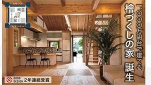 1000万円台で建てる「檜づくしの家」、グループ加盟店を募集