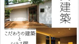 高千穂シラス、「こだわりの建築とシラス壁 施工事例コンテスト」を開催