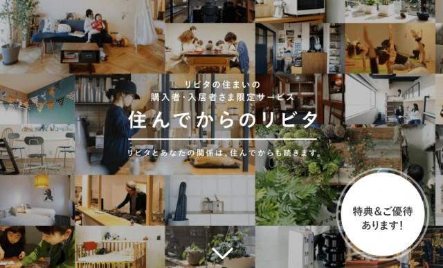 サービスサイトのトップ画面(https://www.rebita.co.jp/sundekara/)
