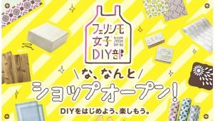 『フェリシモ女子DIY部』ウェブサイトがリニューアル
