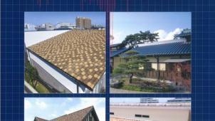 瓦屋根耐震パンフで正しい情報・知識を普及