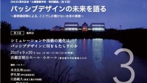 OMソーラー、「土曜建築学校・特別講座」第3回を9月30日に開催