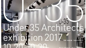 35歳以下の若手建築家による建築の展覧会2017、大阪で10月に開催