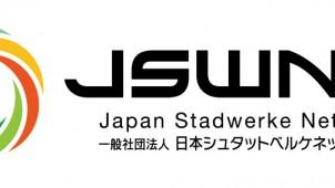 ドイツのエネルギー事業に学ぶ「日本シュタットベルケネットワーク」が設立