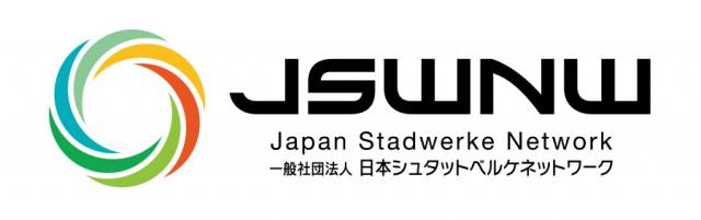 一般社団法人日本シュタットベルケネットワーク