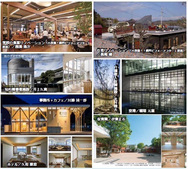 出展する建築家の作品例
