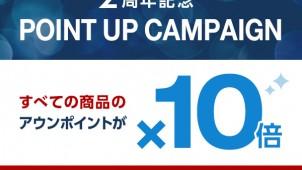 アウンワークス、2周年を記念してポイント10倍キャンペーンを実施