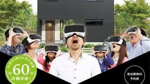 VR技術と規格住宅で新しい家づくり、「ジブンハウス」パートナーを募集