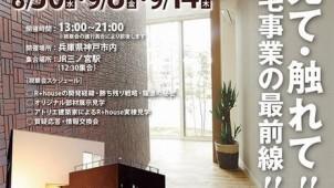 「R+house特別視察会」を神戸市内で開催