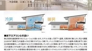 1台の床下エアコンで家全体を冷暖房「パッシブ冷暖」
