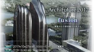 Archi Future2017、東京・有明で10月27日開催