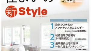 日本住環境、「長持ち住まいの新スタイル」セミナーを全国5都市で開催