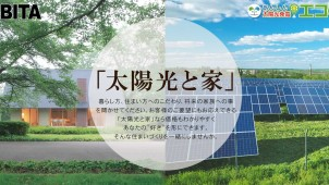 エコスタイルとミサワインターナショナル、「太陽光と家」の販売で業務提携