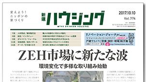 【新建ハウジングちょっと読み!】ZEH市場に新たな波-10月10日号