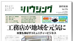 【新建ハウジングちょっと読み!】工務店が地域を元気に-10月30日号