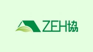 ZEH協が入会受け付けを開始
