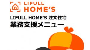 LIFULL HOME'S注文住宅、業務支援メニューの広告サービスを開始