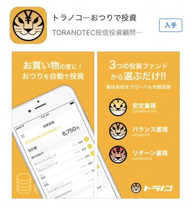日本瓦斯/TORANOTEC