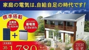 ヤマト住建、太陽光発電と蓄電池を標準搭載した「エネージュEV」を発売