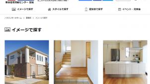 家を建てたい人と建築家のマッチングサービス「HOUSEリサーチ」がスタート