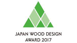 『ウッドデザイン賞2017』受賞作250点が決定
