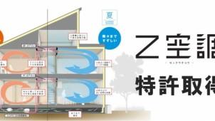 桧家HD、全館空調の新時代冷暖システム「Z空調」が特許取得