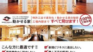木造ユニットテクノロジーで実現した次世代型ミニマムムービングハウス