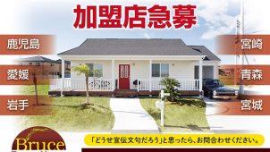 輸入住宅一戸建て「ブルースホーム」の加盟店を急募