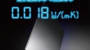 熱伝導率0.018W/(m・K)の硬質ウレタンフォーム断熱材「ジーワンボード」