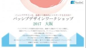 パッシブデザイン協議会、大阪で全5回のパッシブデザインワークショップを開催