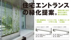 新たな住宅エントランスの緑化提案、オールステンレス製「緑化ワイヤーパーテーション」