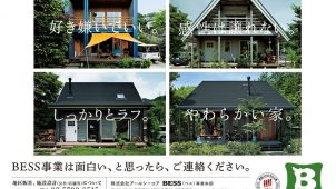 暮らしを楽しむための「ソフト志向」住宅を提案する「BESSの家」