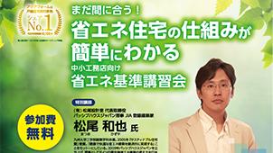 日本アクア、省エネ住宅の仕組みがわかる「省エネ基準講習会」開催