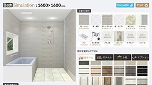 ボウクス、簡単にバスルームデザインのシミュレーション可能なサイト公開